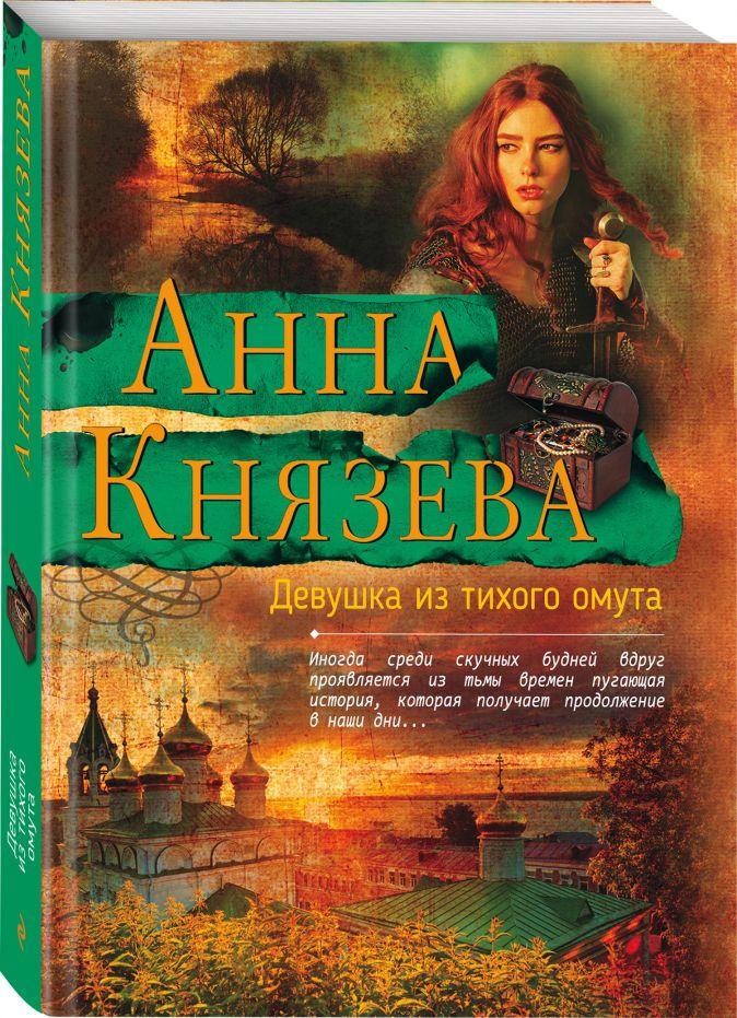 Девушка из тихого омута Анна Князева