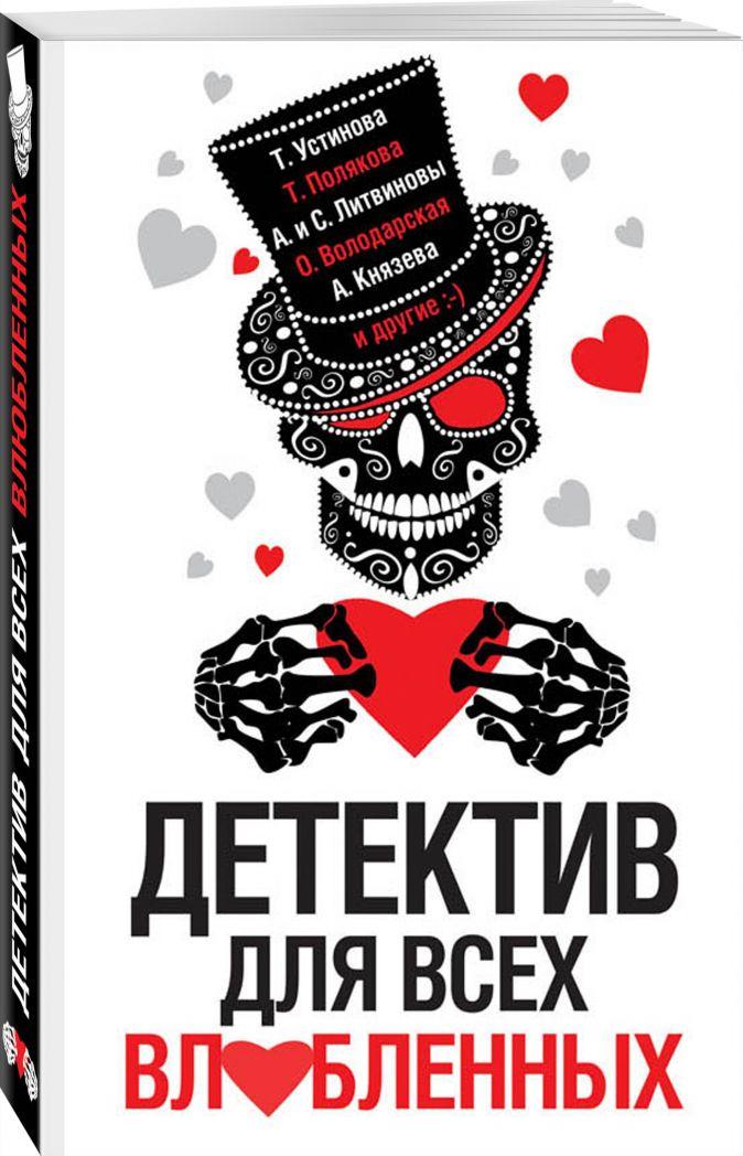 Устинова Т., Полякова Т., Литвиновы А. и С. и др. - Детектив для всех влюбленных обложка книги
