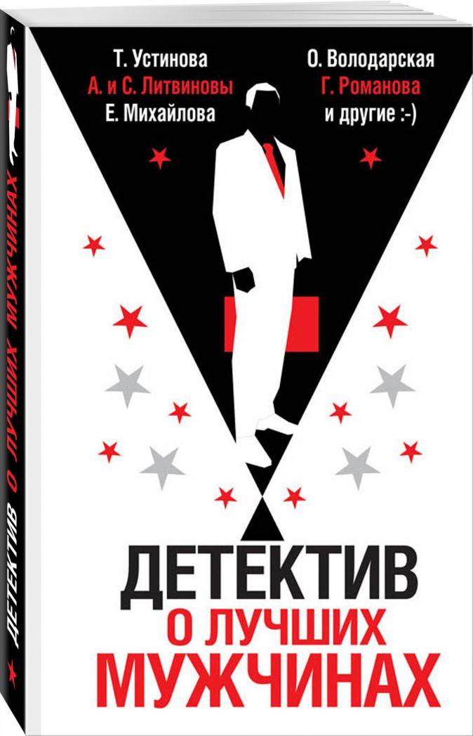Детектив о лучших мужчинах Устинова Т., Полякова Т., Литвиновы А. и С., Володарская О. и др.