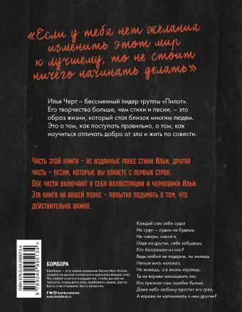 Илья Черт. Два слова, строка. Неизданные стихи, рисунки и тексты песен Илья Черт