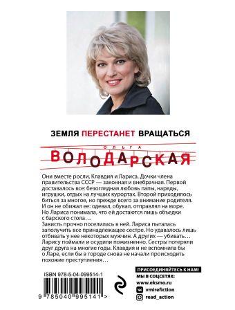 Земля перестанет вращаться Ольга Володарская