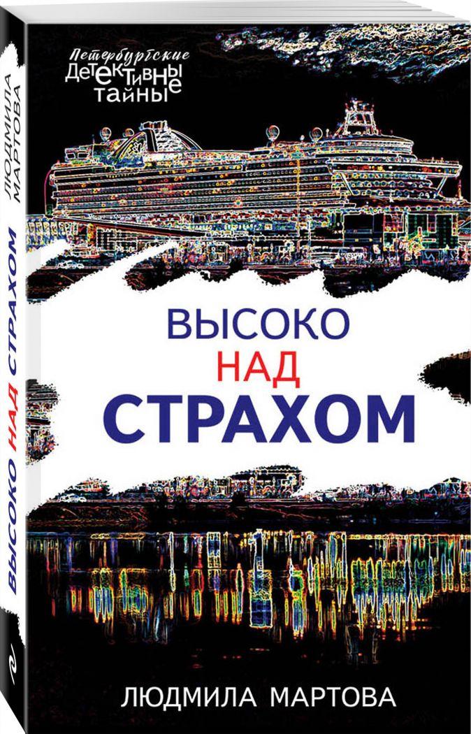 Людмила Мартова - Высоко над страхом обложка книги