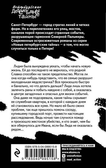 Высоко над страхом Людмила Мартова