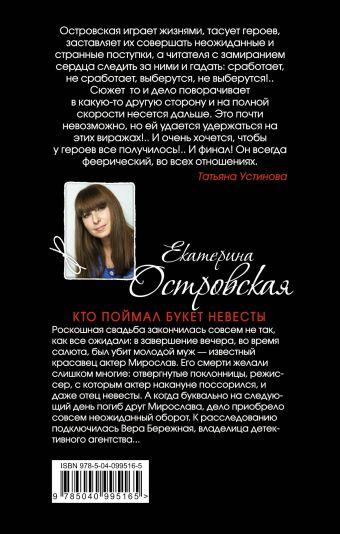 Кто поймал букет невесты Екатерина Островская