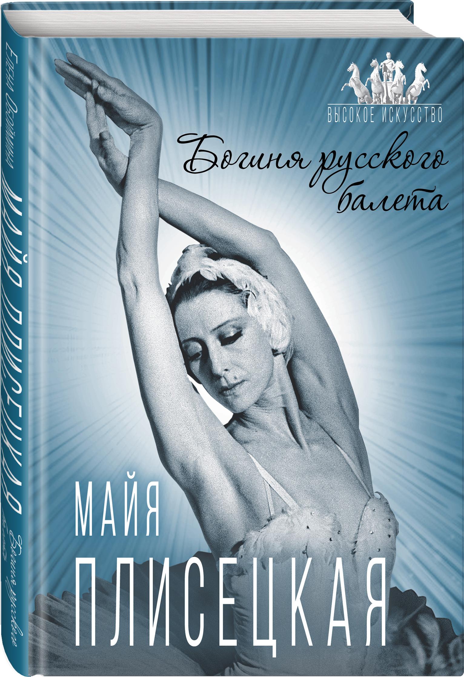 Елена Обоймина Майя Плисецкая. Богиня русского балета елена обоймина майя плисецкая богиня русского балета