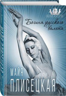Майя Плисецкая. Богиня русского балета