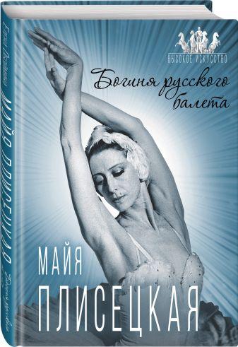 Елена Обоймина - Майя Плисецкая. Богиня русского балета обложка книги