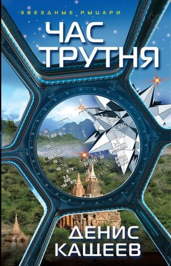 Кащеев Д.Г. - Час трутня обложка книги