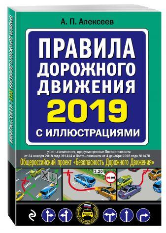 А. Алексеев - Правила дорожного движения 2019 с иллюстрациями (с посл. изменениями) обложка книги