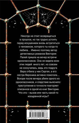 Черный нарцисс Валерия Вербинина