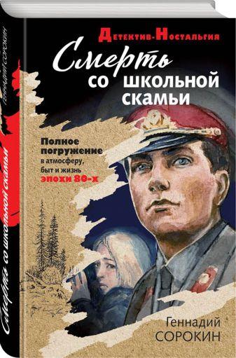 Геннадий Сорокин - Смерть со школьной скамьи обложка книги