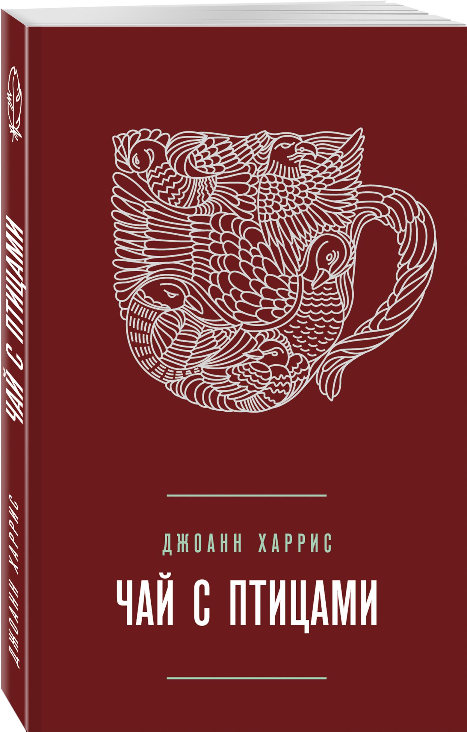 Джоанн Харрис Чай с птицами джоанн харрис в память
