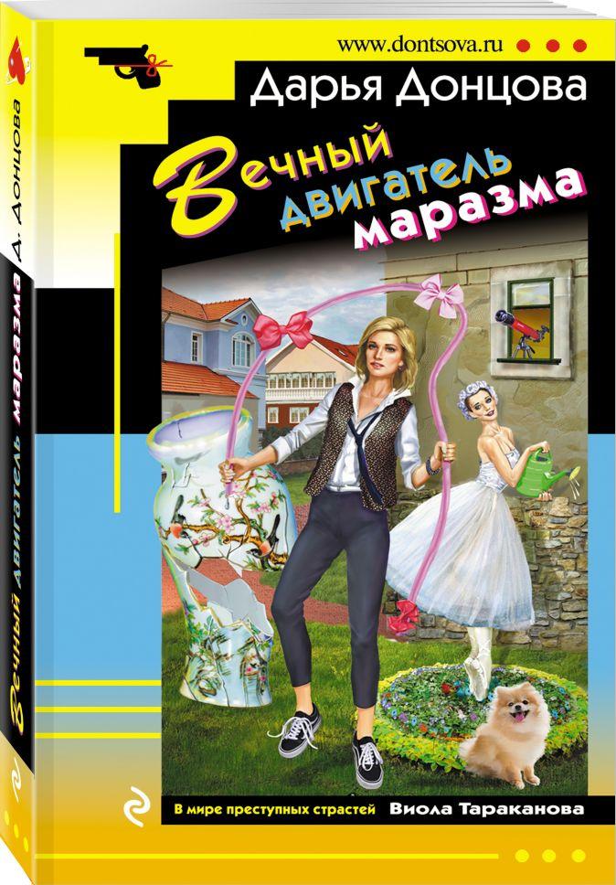 Дарья Донцова - Вечный двигатель маразма обложка книги