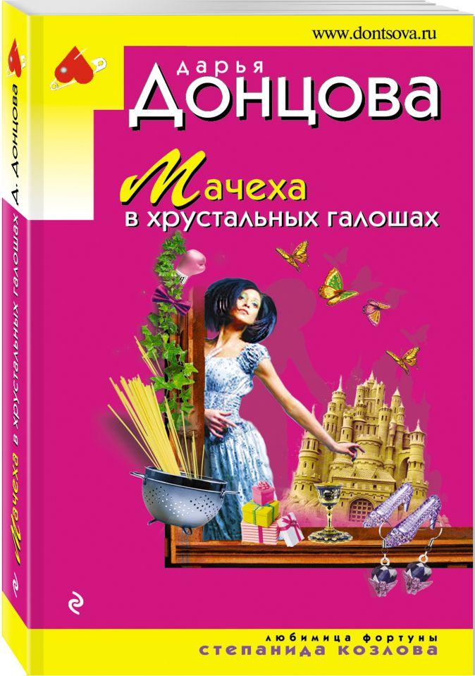 Дарья Донцова - Мачеха в хрустальных галошах обложка книги