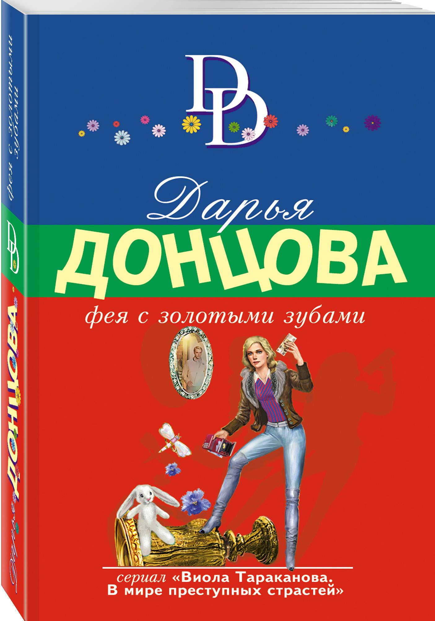 Донцова Дарья Аркадьевна Фея с золотыми зубами