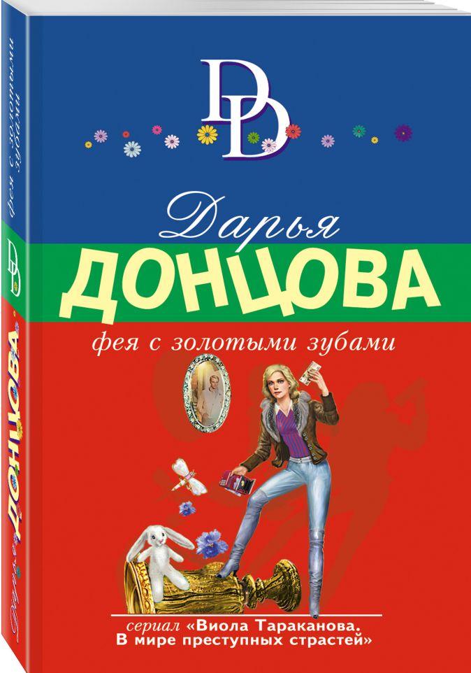 Дарья Донцова - Фея с золотыми зубами обложка книги