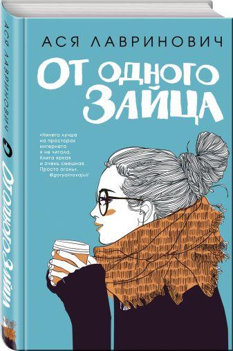 Ася Лавринович - От одного Зайца обложка книги