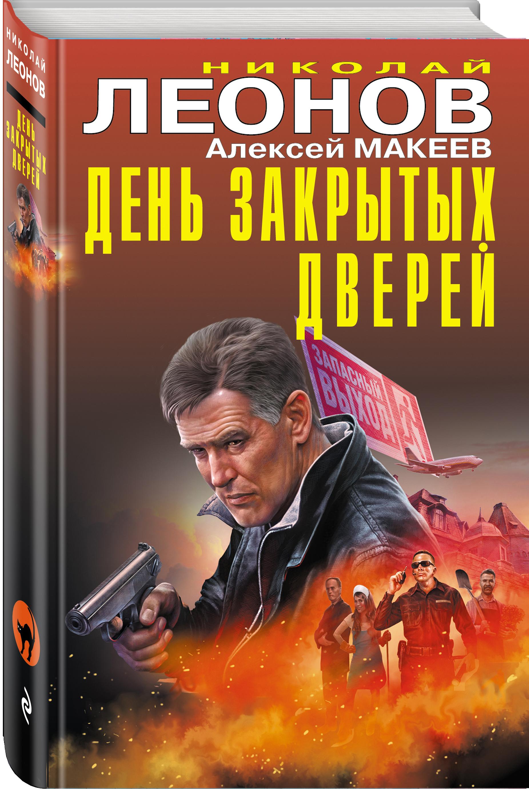 Николай Леонов, Алексей Макеев День закрытых дверей макеев алексей компьютер для дома и семьи