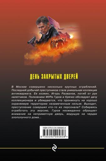 День закрытых дверей Николай Леонов, Алексей Макеев