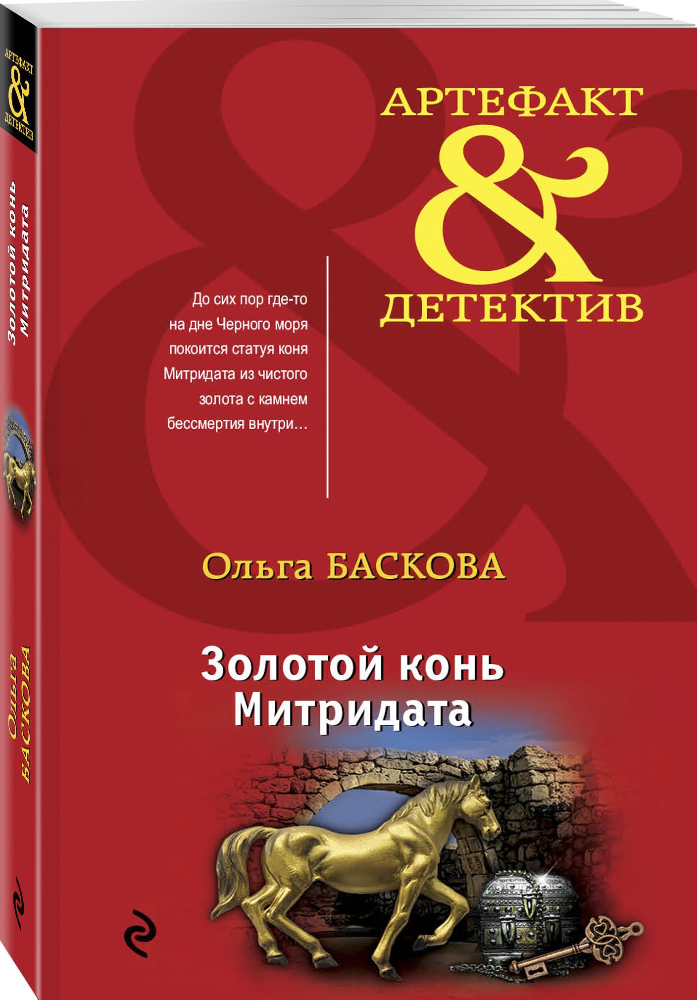 Ольга Баскова Золотой конь Митридата