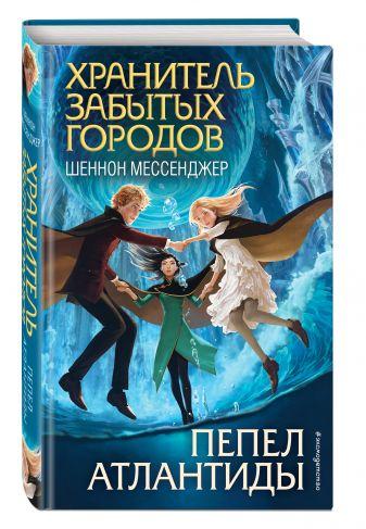 Шеннон Мессенджер - Пепел Атлантиды обложка книги