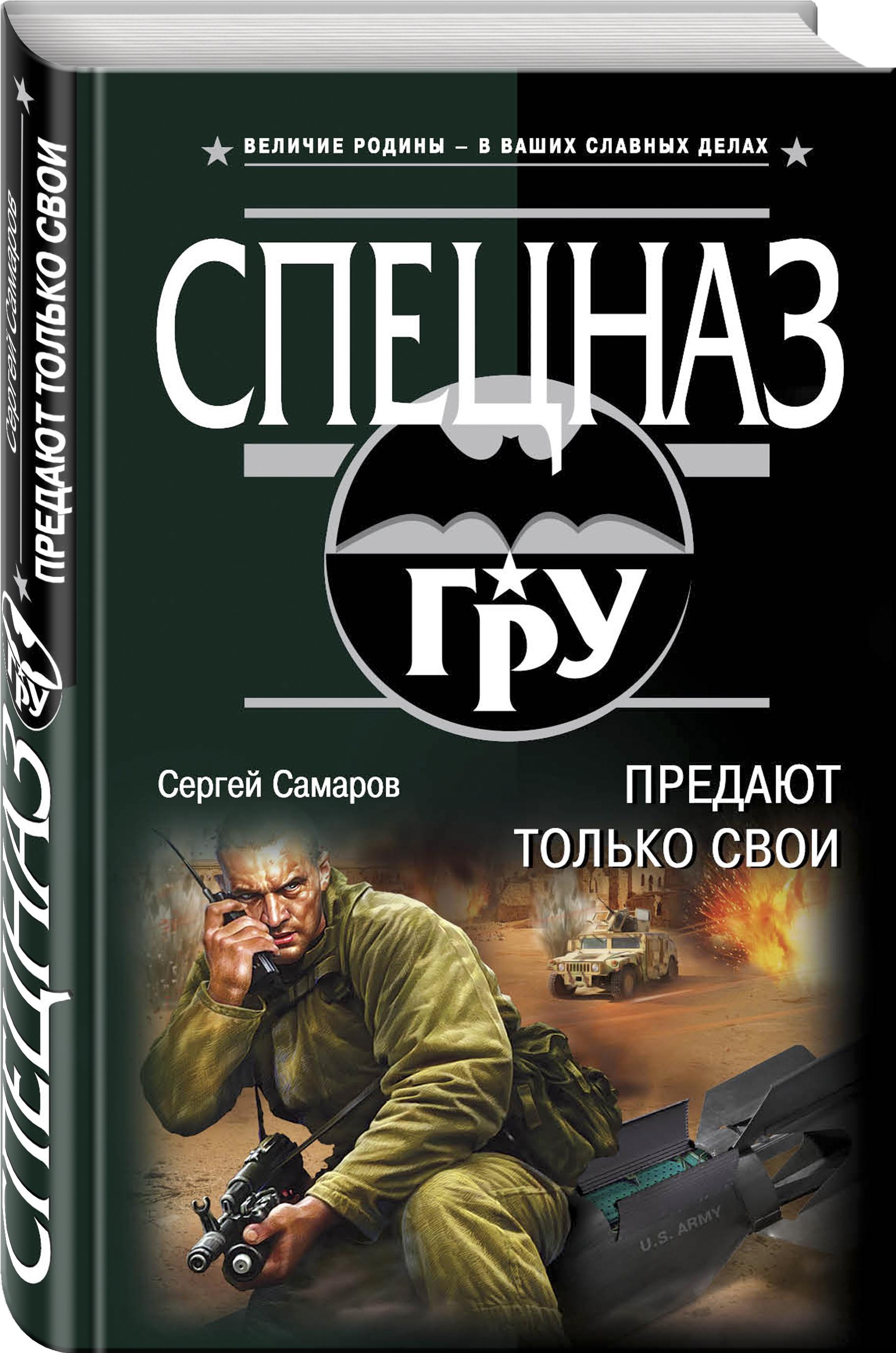 Сергей Самаров Предают только свои