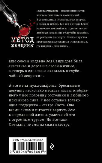 Врачебная тайна Галина Романова