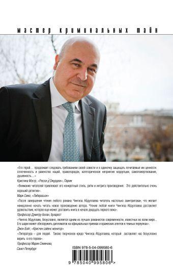 Кредо негодяев Чингиз Абдуллаев