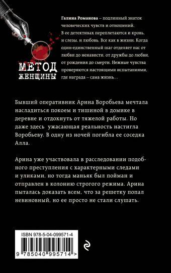 Возвращаться – плохая примета Галина Романова