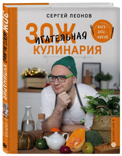ЗОЖигательная кулинария. Anti-age-кухня - фото 1