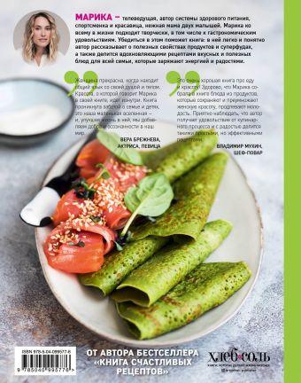 Книга красивых рецептов Марика Кравцова