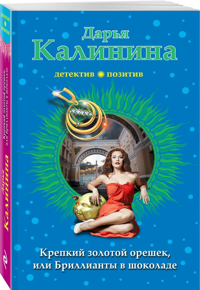 Дарья Калинина - Крепкий золотой орешек, или Бриллианты в шоколаде обложка книги