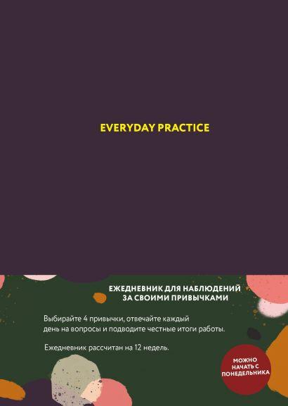 Everyday Practice (черничная обложка) - фото 1