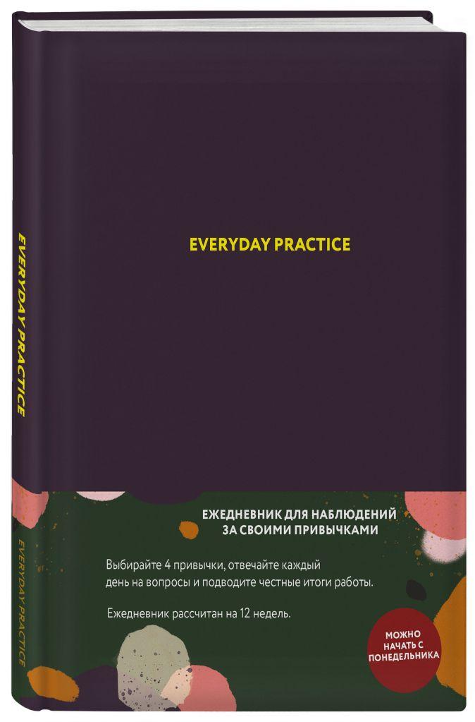 Everyday Practice (черничная обложка) Варя Веденеева