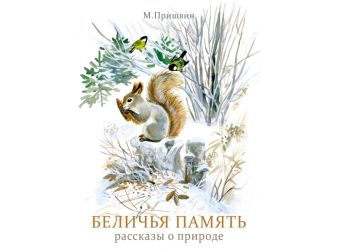 Пришвин М.М. - Беличья память (худ.Васильева Т.Д.) обложка книги