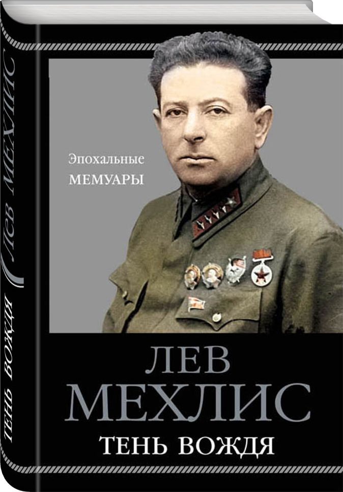 Мехлис Д.З. - Тень вождя обложка книги