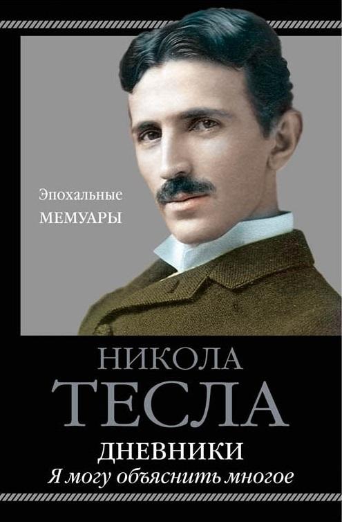 Тесла Н. - Дневники. Я могу объяснить многое обложка книги