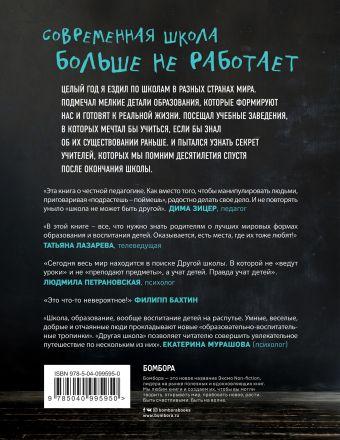 Другая школа Александр Мурашев