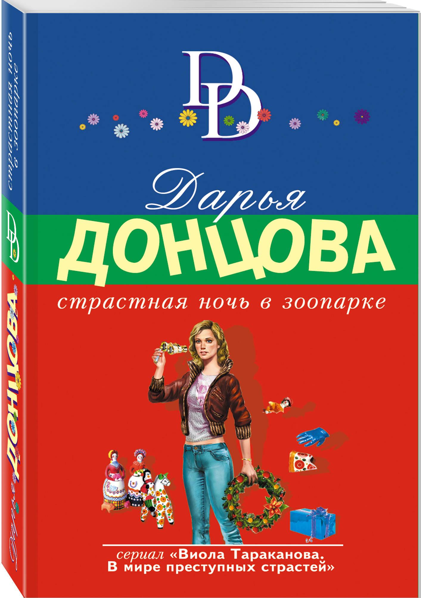 Донцова Дарья Аркадьевна Страстная ночь в зоопарке