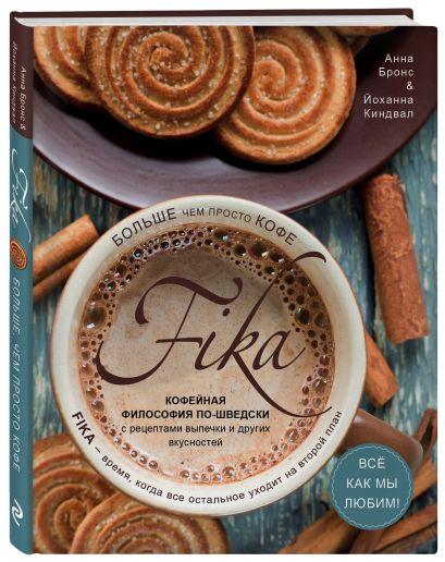 Fika. Кофейная философия по-шведски с рецептами выпечки и других вкусностей - фото 1