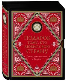 Подарочная коробка. Российская императорская библиотека