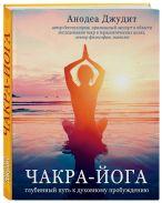 Чакра-йога. Глубинный путь к духовному пробуждению (светлая)