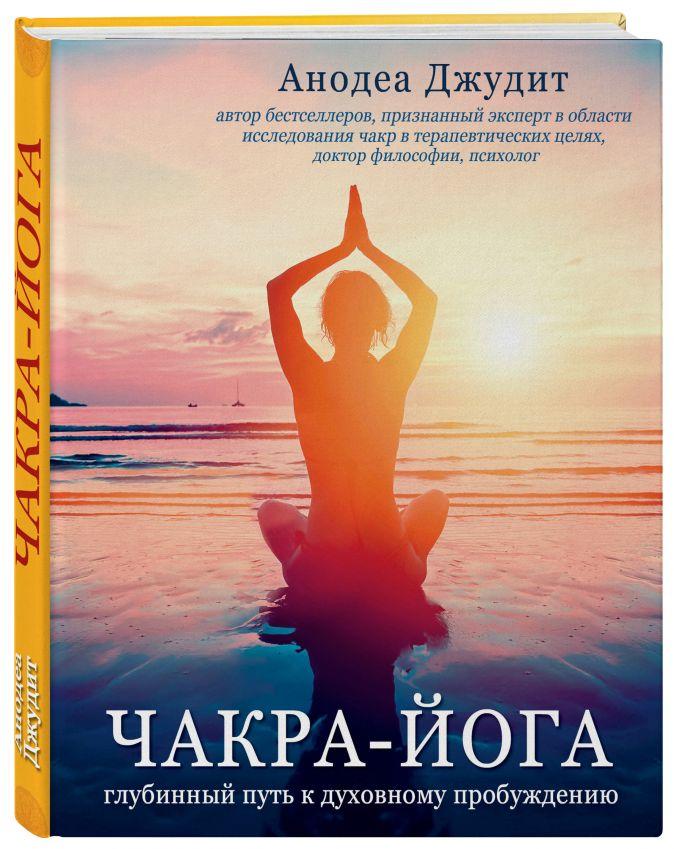 Чакра-йога. Глубинный путь к духовному пробуждению (светлая) Анодеа Джудит