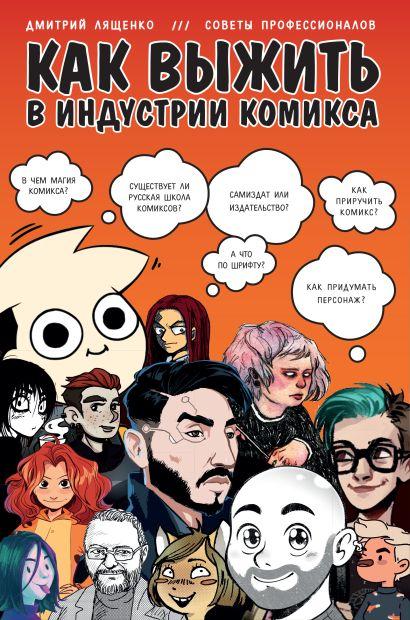 Как выжить в индустрии комикса. Советы от профессионалов - фото 1
