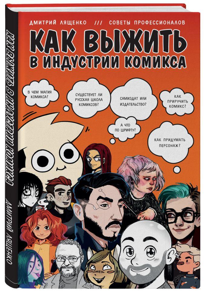Как выжить в индустрии комикса. Советы от профессионалов Дмитрий Лященко