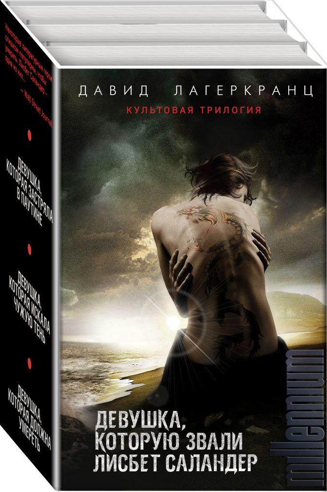 Давид Лагеркранц - Девушка, которую звали Лисбет Саландер (комплект из 3 книг) обложка книги