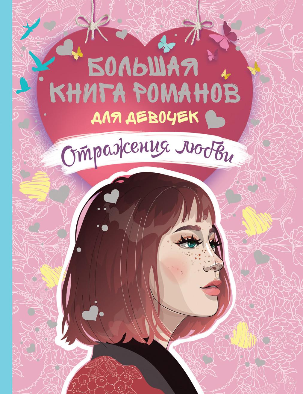 Горбунова Е., Богатырева Т., Евсеева М. и др. Большая книга романов для девочек. Отражения любви