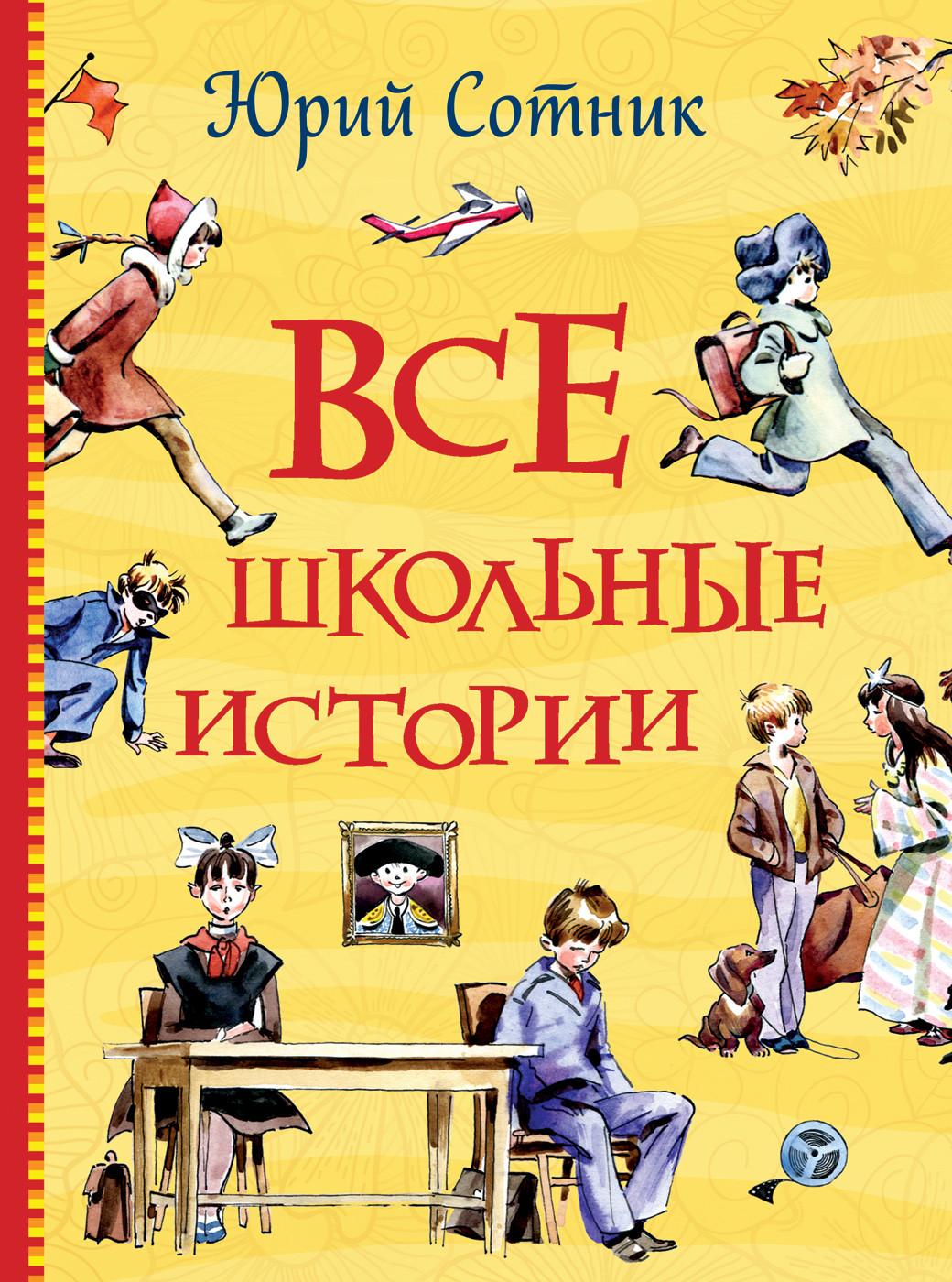 Сотник Ю. В. Все школьные истории (Все истории) заноза