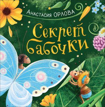 Орлова А. - Секрет бабочки (НДК) обложка книги