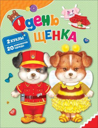 Котятова Н. И. - Одень щенка обложка книги